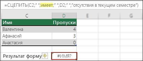Ошибка #ИМЯ?, вызванная отсутствием кавычек вокруг текстовых значений