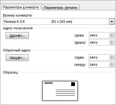 """Вкладка """"Параметры конверта"""" для настройки размера конверта и шрифтов адресов"""