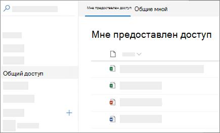 """Снимок экрана: представление """"мне предоставлен доступ"""" в OneDrive для бизнеса в Интернете"""