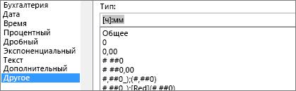 """Диалоговое окно """"Формат ячеек"""", формат """"(все форматы)"""", тип """"[ч]:мм"""""""