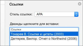 """Область """"Ссылки"""" со списком ссылок."""