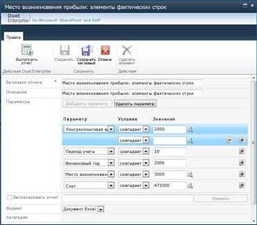 Значения, которые можно изменять на странице с параметрами отчета, зависят от имеющихся разрешений