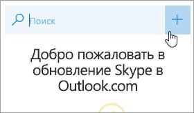 """Снимок экрана: кнопка """"Новая беседа""""."""