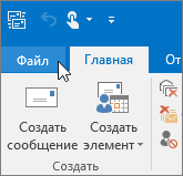 "Снимок экрана: меню ""Файл"" в Outlook2016"