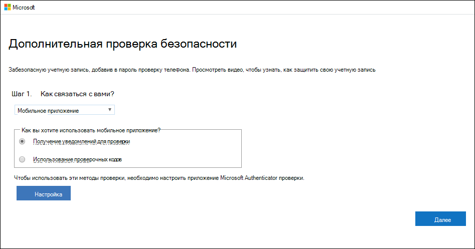 """Снимок экрана: страница """"Дополнительная проверка безопасности"""" с выбранными """"Мобильное приложение"""" и """"Получать уведомления для проверки""""."""