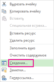 Щелкните правой кнопкой мыши пункт меню ресурсов