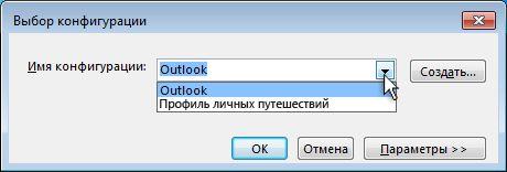 Диалоговое окно выбора профиля Outlook