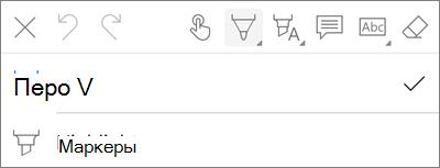"""Меню """"перо"""" в OneDrive для iOS PDF"""