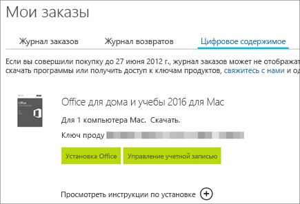 Показаны электронный заказ на набор Office, ключ продукта и кнопки для установки Office и управления учетной записью Майкрософт.