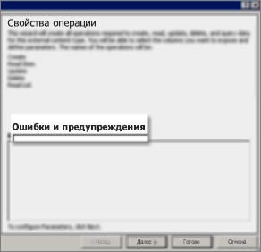 """Снимок экрана диалогового окна """"Все операции"""", в котором указывается, что вы выбрали создание всех свойств, необходимых для получения прав на создание, чтение элемента, обновление, удаление и чтение списков."""