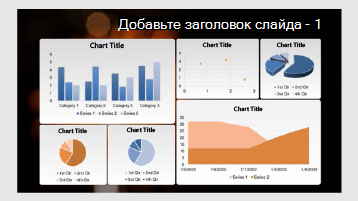 Шаблон панели мониторинга данных