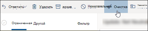 """Снимок экрана: кнопка """"Очистить"""""""