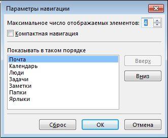 """Диалоговое окно """"Параметры переходов"""""""