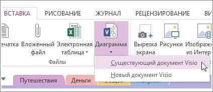 Вставка существующего документа Visio
