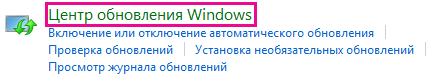 """Ссылка """"Центр обновления Windows"""" в панели управления Windows 8"""