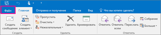 Лента Outlook 2016.