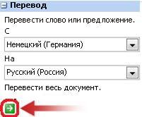 """Текстовое поле """"Перевод"""""""