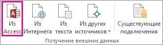 Кнопка ''Из Access'' на вкладке ''Данные''