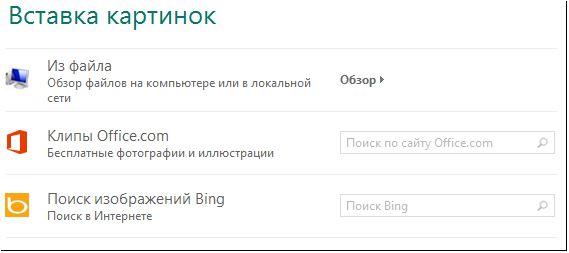 """Диалоговое окно """"Вставка рисунка"""" в Publisher 2013"""