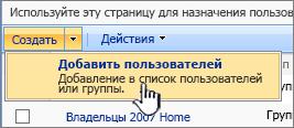 """Кнопка """"Добавить пользователя"""" в раскрывающемся меню"""
