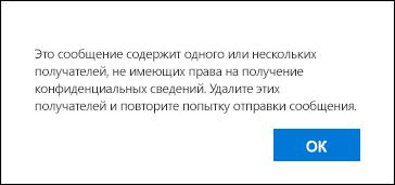 Предупреждение о том, что из сообщения необходимо удалить неавторизованных получателей