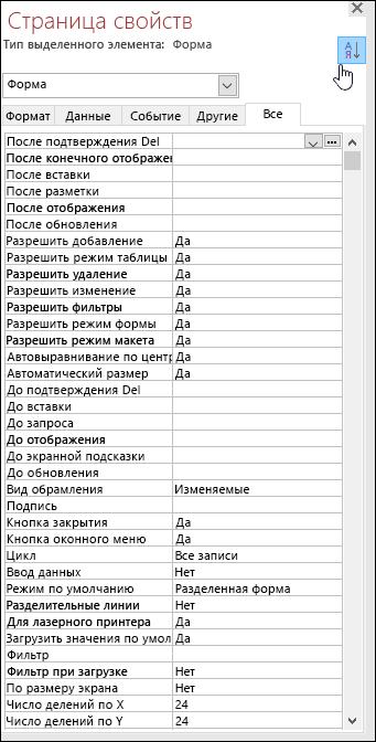 Снимок экрана: страница свойств Access со свойствами, отсортированными в алфавитном порядке