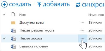 """Выберите значок """"Дополнительно"""" (многоточие) рядом с именем документа в OneDrive для бизнеса, чтобы открыть всплывающую карточку документа"""