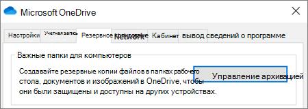 """Вкладка """"резервное копирование"""" в параметрах рабочего стола для OneDrive"""