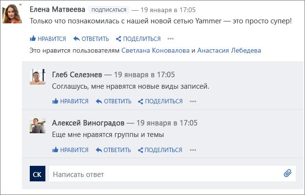 Публикация сообщений и ответов