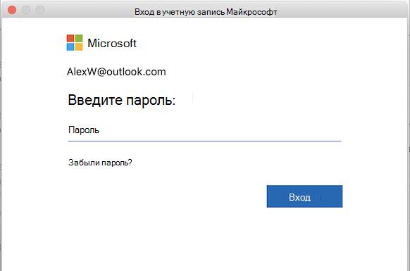 Страница входа MSA в Outlook для Mac