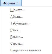 """В диалоговом окне """"Найти и заменить"""" нажмите кнопку """"Формат"""" и выберите нужный вариант в раскрывающемся списке."""
