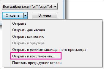 """Команда """"Открыть и восстановить"""""""
