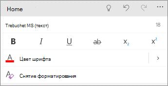 """Меню """"Шрифт"""" в PowerPoint для телефонов с Windows."""