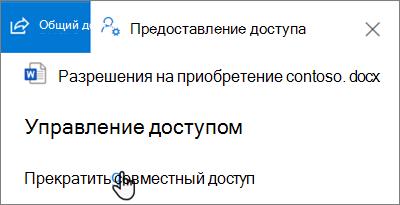 """Снимок экрана: ссылка """"прекратить общий доступ"""" в области """"Управление доступом"""" в представлении """"мне предоставлен доступ"""" в OneDrive для бизнеса"""