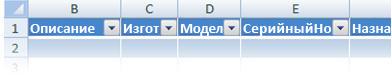 Настройка заголовков таблицы Excel