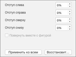 """Значения смещения в области """"Формат фона"""""""