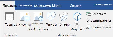 Откройте вкладку Вставка и выберите элемент SmartArt.