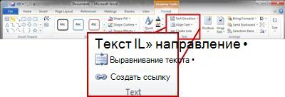 """Группа """"Формат"""" в разделе """"Средства рисования"""" ленты приложения Word 2010."""