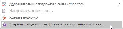 Сохранение пользовательской подложки