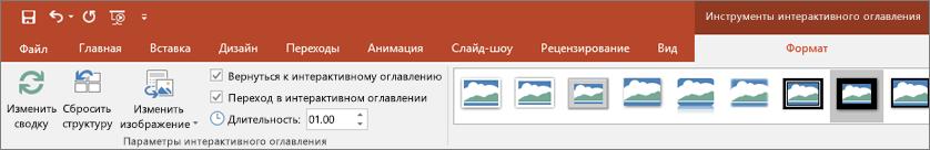 """Кнопка """"Инструменты интерактивного оглавления"""" на вкладке """"Формат"""" ленты PowerPoint."""