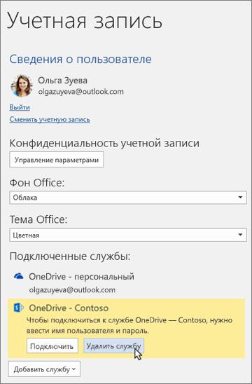 """Область """"Учетная запись"""" в приложениях Office, в которой выделена команда """"Удалить службу"""" в разделе """"Подключенные службы"""""""