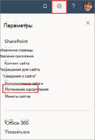 "Изображение области ""Параметры сайта"""
