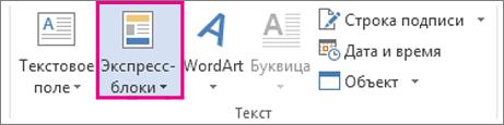 "Кнопка ""Экспресс-блоки"" на вкладке ""Вставка"""