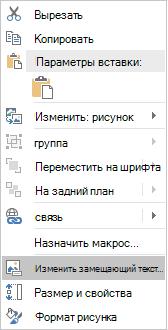 """Меню """"изменить замещающий текст"""" в Excel для изображений"""
