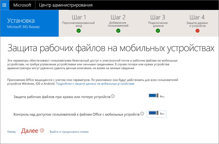 Снимок экрана: страница защиты рабочих файлов на мобильных устройствах