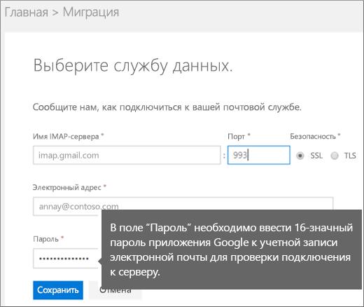 Укажите сведения о сервере IMAP и данные учетной записи для подключения.