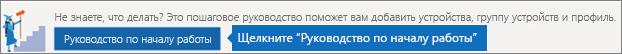 """Щелкните """"Руководство по началу работы"""", чтобы получить пошаговые инструкции по работе с AutoPilot."""