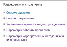 Ссылки на параметры разрешений и управления для списка