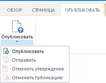 """Снимок экрана вкладки """"Публикация"""", содержащей кнопки для публикации, отмены публикации и отправки страницы публикации для утверждения"""
