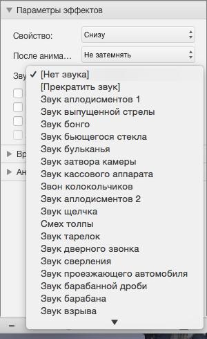 """Снимок экрана: раздел """"Параметры эффектов"""" в области анимации с развернутым меню """"Звук""""."""